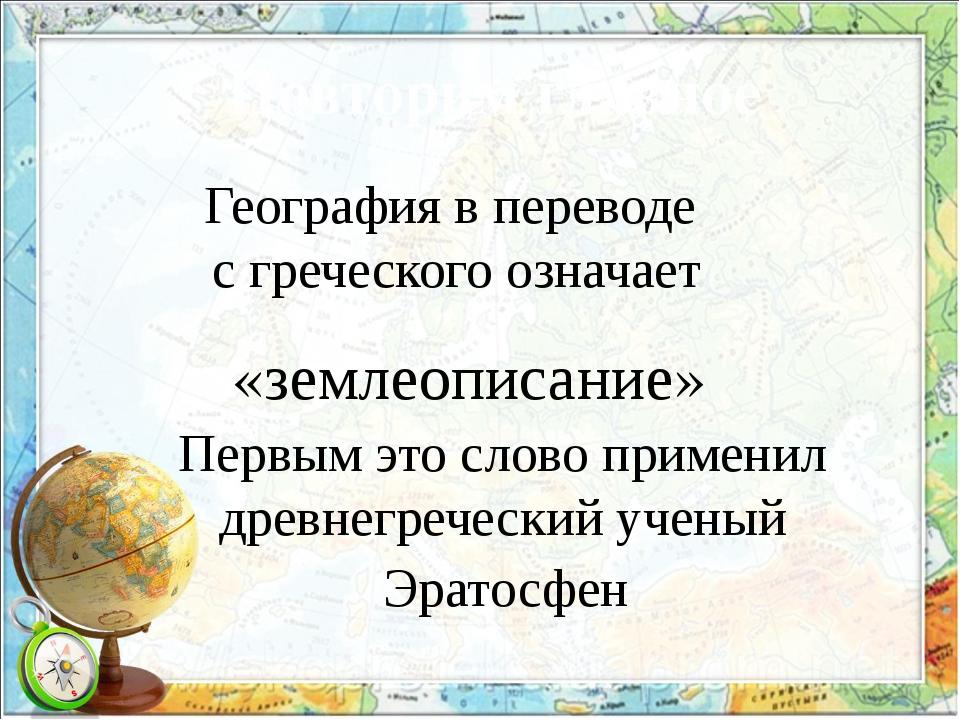 Повторим главное География в переводе с греческого означает «землеописание» П...