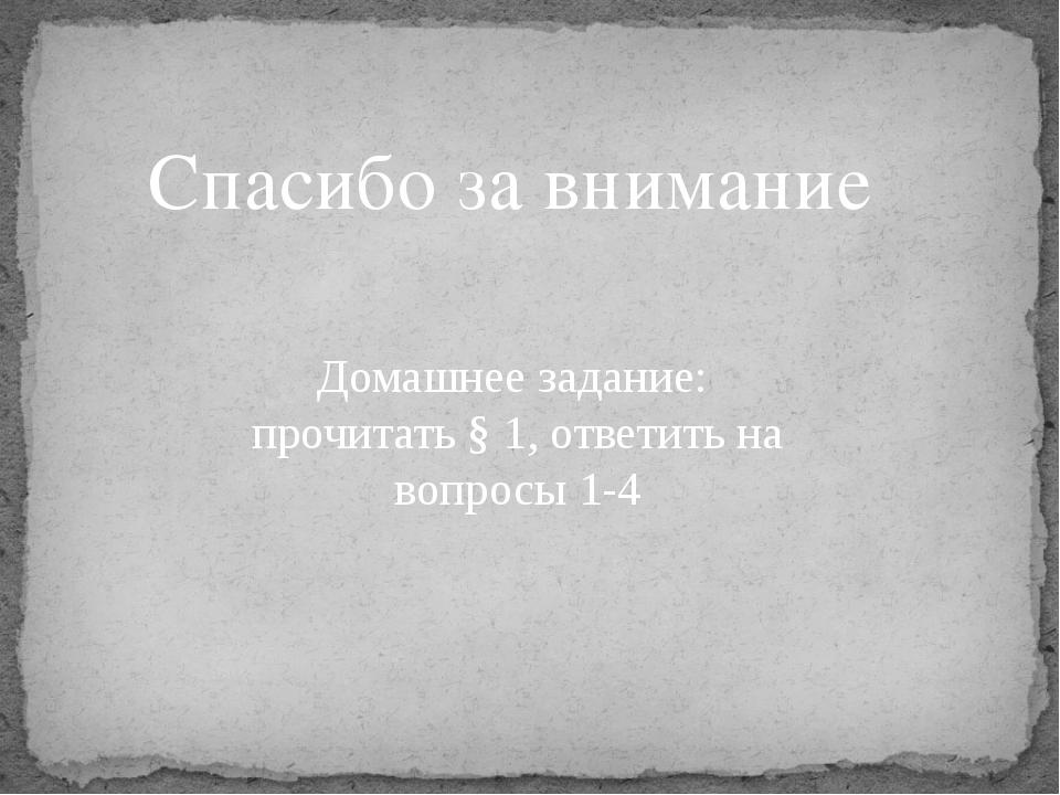 Спасибо за внимание Домашнее задание: прочитать § 1, ответить на вопросы 1-4