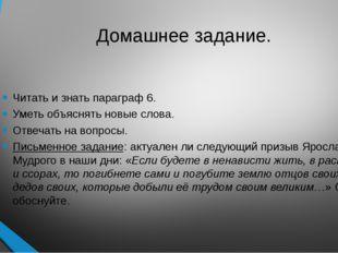 Домашнее задание. Читать и знать параграф 6. Уметь объяснять новые слова. Отв