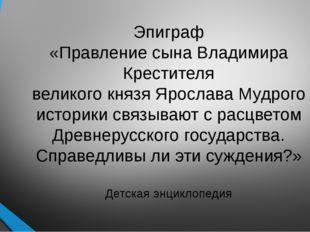 Эпиграф «Правление сына Владимира Крестителя великого князя Ярослава Мудрого
