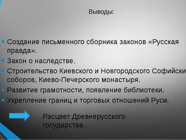 Выводы: Создание письменного сборника законов «Русская правда». Закон о насле...