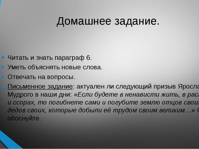 Домашнее задание. Читать и знать параграф 6. Уметь объяснять новые слова. Отв...