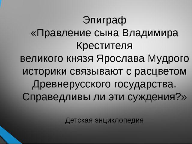 Эпиграф «Правление сына Владимира Крестителя великого князя Ярослава Мудрого...