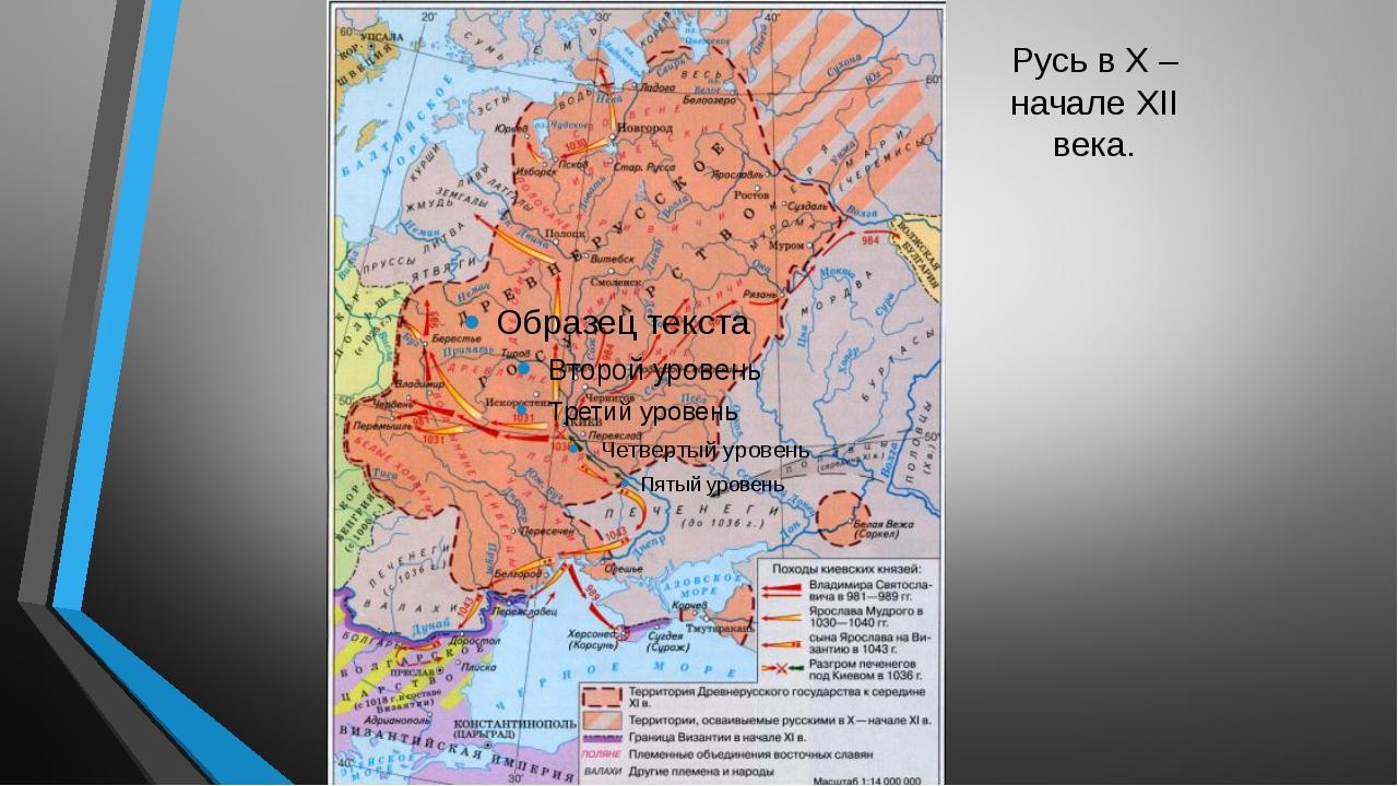 Русь в Х – начале ХII века.