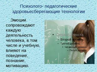 Психолого- педагогические здоровьесберегающие технологии Эмоции сопровождают