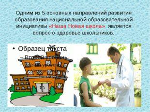 Одним из 5 основных направлений развития образования национальной образовател