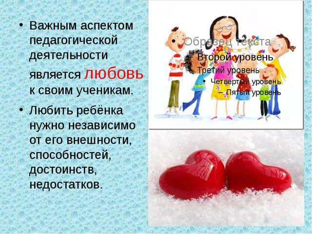 Важным аспектом педагогической деятельности является любовь к своим ученикам....
