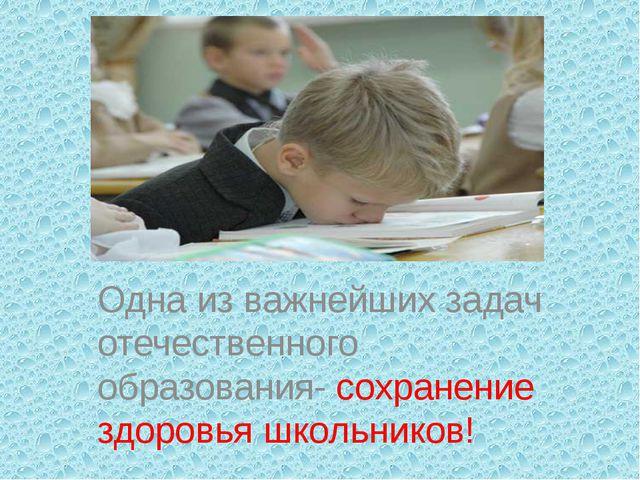 Одна из важнейших задач отечественного образования- сохранение здоровья школь...