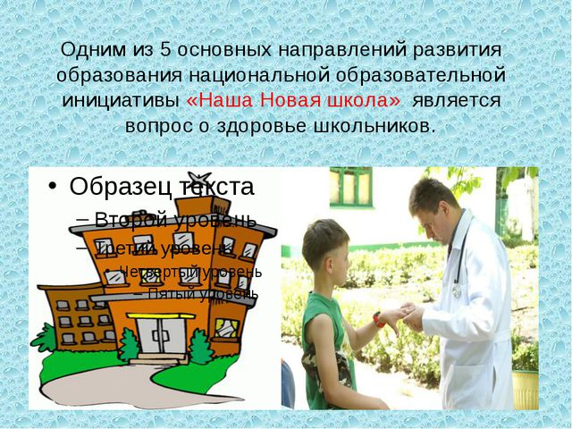 Одним из 5 основных направлений развития образования национальной образовател...