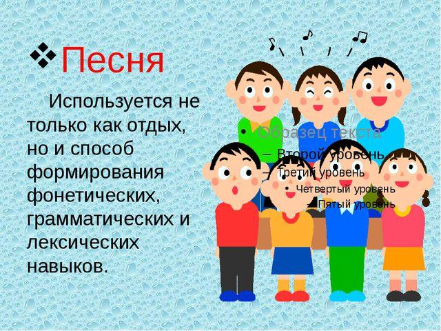 Песня Используется не только как отдых, но и способ формирования фонетических...