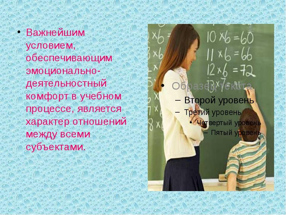 Важнейшим условием, обеспечивающим эмоционально- деятельностный комфорт в уче...