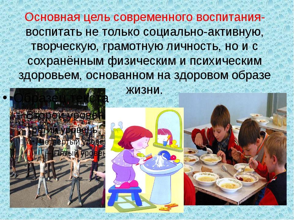 Основная цель современного воспитания- воспитать не только социально-активную...