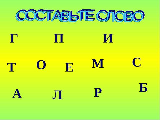 Г О Л П Е Р И А Б С Т М