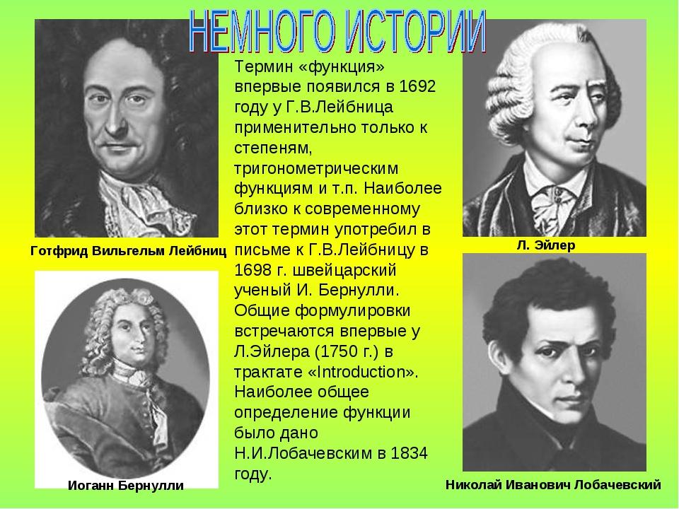 Термин «функция» впервые появился в 1692 году у Г.В.Лейбница применительно то...