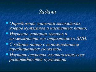 Задачи Определение значения эвенкийских ковров кумаланов и настенных панно; И