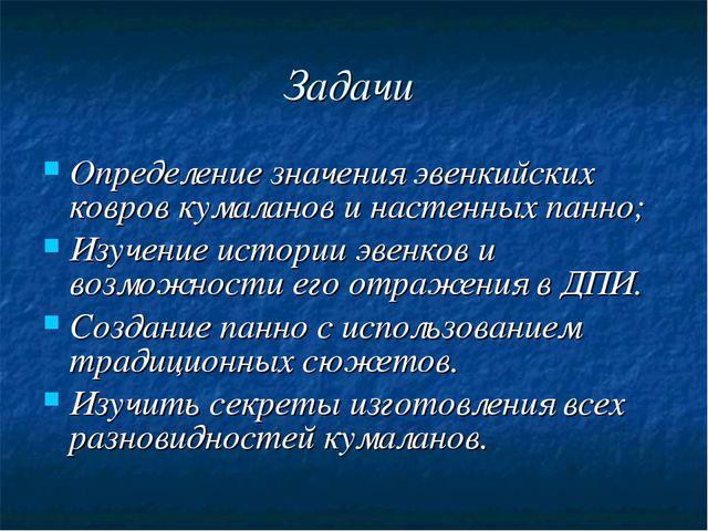 Задачи Определение значения эвенкийских ковров кумаланов и настенных панно; И...