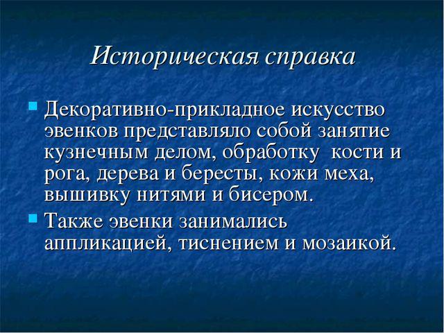 Историческая справка Декоративно-прикладное искусство эвенков представляло со...