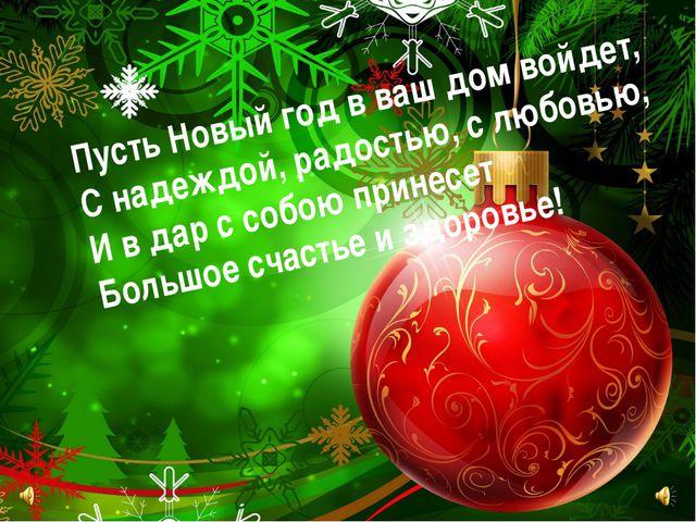 Пусть Новый год в ваш дом войдет, С надеждой, радостью, с любовью, И в дар с...