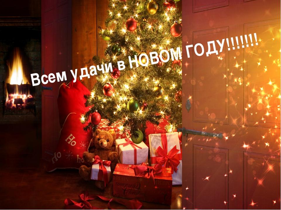 Всем удачи в НОВОМ ГОДУ!!!!!!!