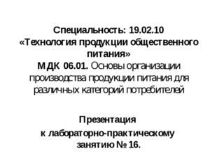 Специальность: 19.02.10 «Технология продукции общественного питания» МДК 06.0