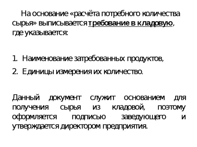 На основание «расчёта потребного количества сырья» выписывается требование в...