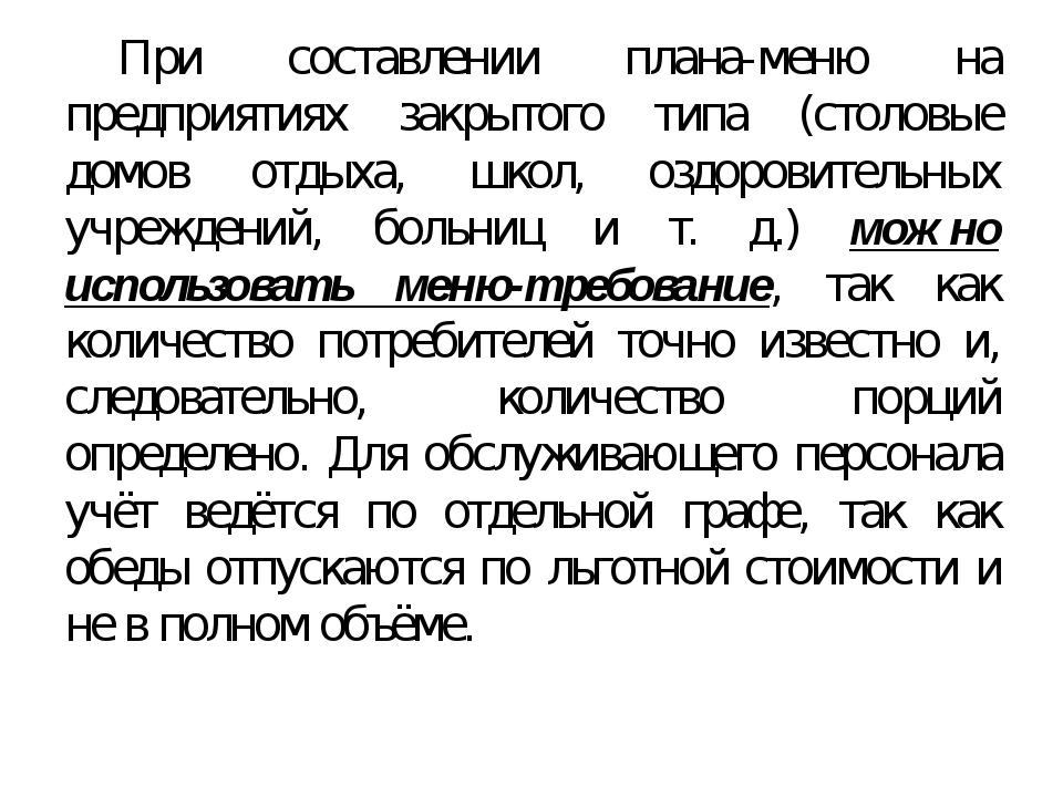 При составлении плана-меню на предприятиях закрытого типа (столовые домов от...