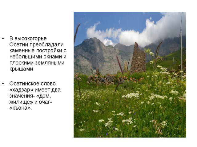 В высокогорье Осетии преобладали каменные постройки с небольшими окнами и пло...