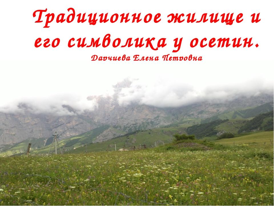 Традиционное жилище и его символика у осетин. Дарчиева Елена Петровна