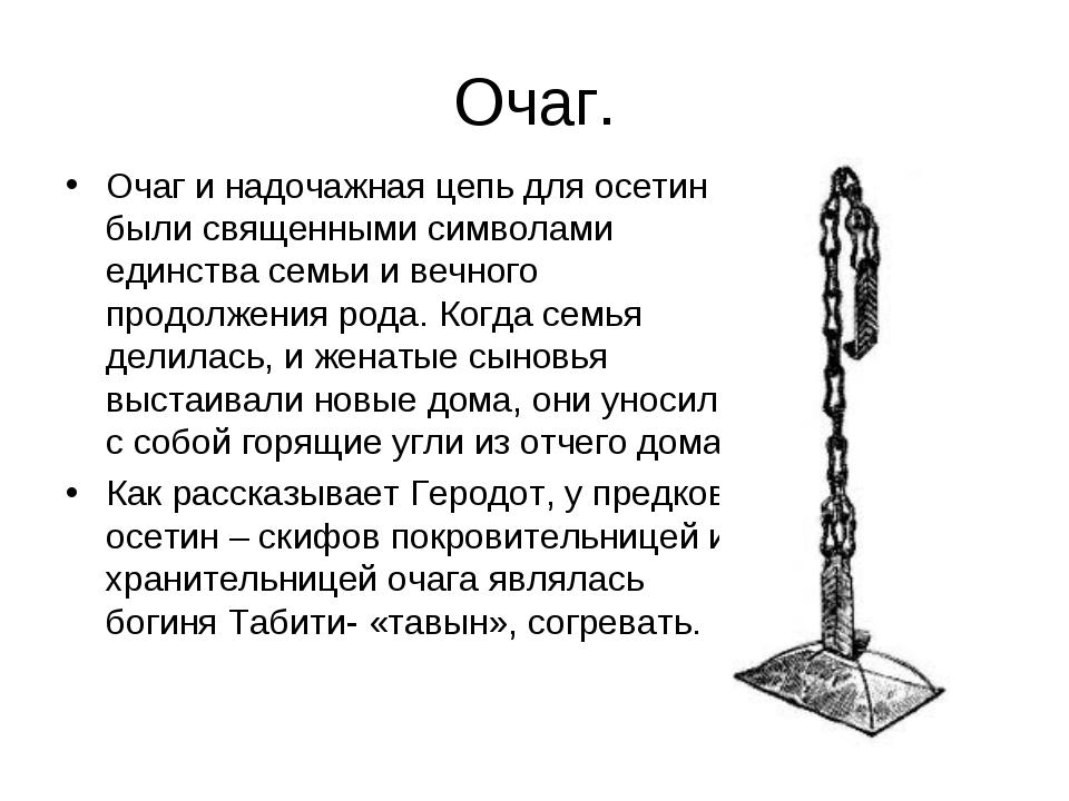 Очаг. Очаг и надочажная цепь для осетин были священными символами единства се...