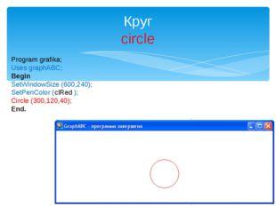 Круг circle Program grafika; Uses graphABC; Begin SetWindowSize (600,240); Se