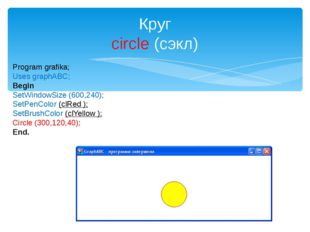 Круг circle (сэкл) Program grafika; Uses graphABC; Begin SetWindowSize (600,2