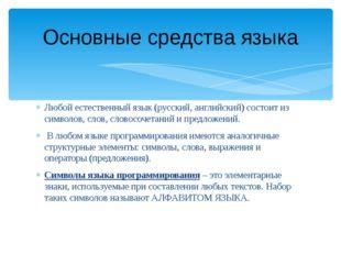 Любой естественный язык (русский, английский) состоит из символов, слов, слов