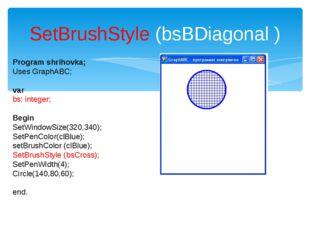 SetBrushStyle (bsBDiagonal ) Program shrihovka; Uses GraphABC; var bs: intege