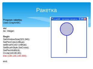 Ракетка Program raketka; Uses GraphABC; var bs: integer; Begin SetWindowSize(