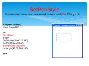 SetPenStyle Устанавливает стиль пера, задаваемый параметром (ps: integer); Pr