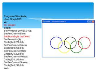 Program Olimpiada; Uses GraphABC; var bs: integer; Begin SetWindowSize(520,3