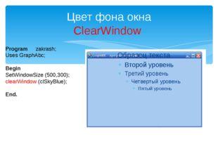 Цвет фона окна СlearWindow Program zakrash; Uses GraphAbc; Begin SetWindowSiz