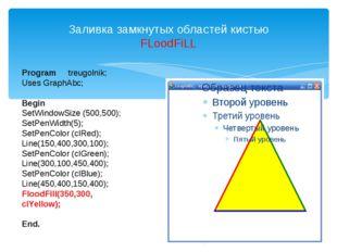 Заливка замкнутых областей кистью FLoodFiLL Program treugolnik; Uses GraphAbc