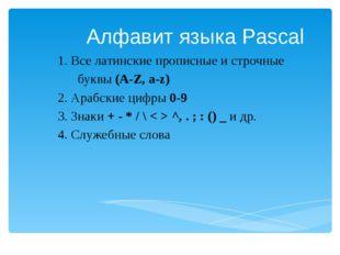 Алфавит языка Pascal 1. Все латинские прописные и строчные буквы (A-Z, a-z) 2