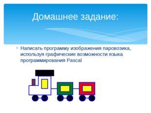 Написать программу изображения паровозика, используя графические возможности