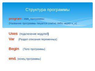 program - имя_программы; (Название программы пишется слитно либо через «_») U
