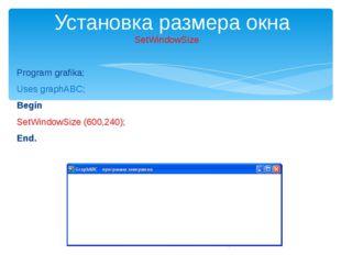 SetWindowSize Program grafika; Uses graphABC; Begin SetWindowSize (600,240);