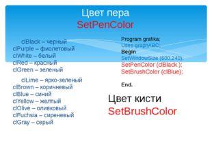 clBlack – черный clPurple – фиолетовый clWhite – белый clRed – красный clGre