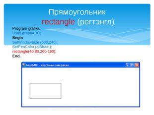 Прямоугольник rectangle (регтэнгл) Program grafika; Uses graphABC; Begin SetW