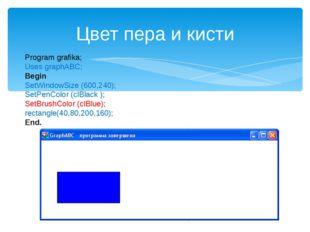 Цвет пера и кисти Program grafika; Uses graphABC; Begin SetWindowSize (600,24