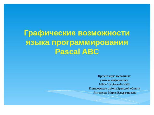 Графические возможности языка программирования Pascal ABC Презентацию выполни...
