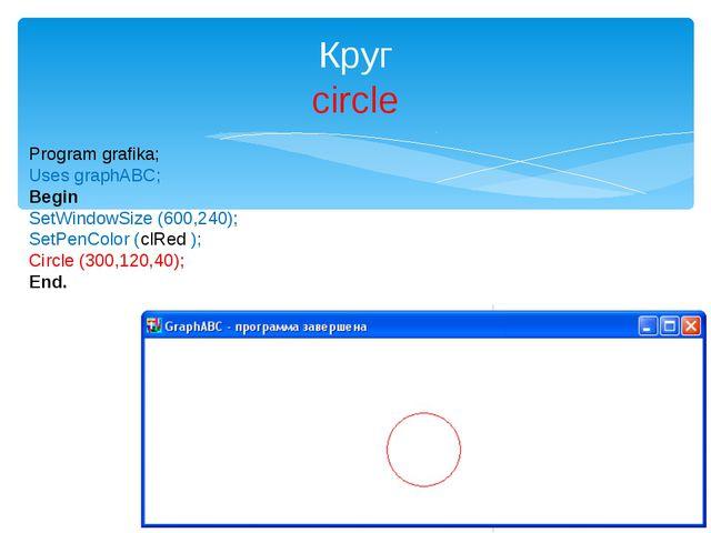 Круг circle Program grafika; Uses graphABC; Begin SetWindowSize (600,240); Se...