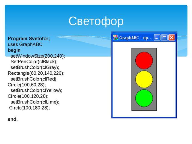 Светофор Program Svetofor; uses GraphABC; begin setWindowSize(200,240); SetPe...