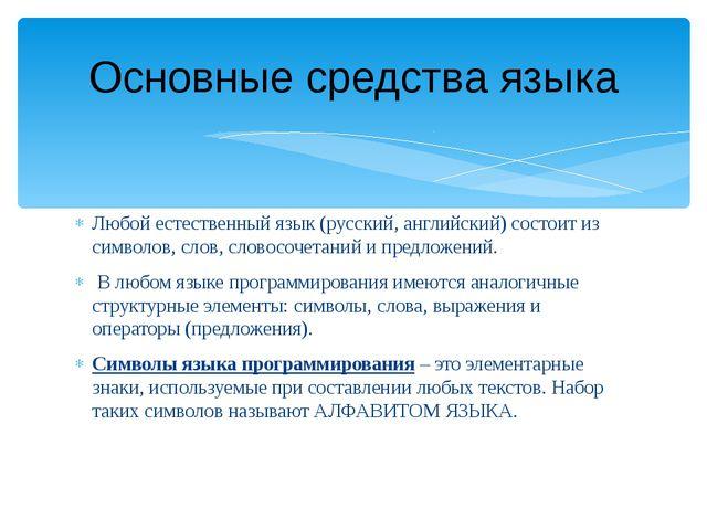 Любой естественный язык (русский, английский) состоит из символов, слов, слов...
