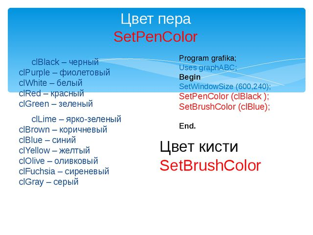clBlack – черный clPurple – фиолетовый clWhite – белый clRed – красный clGre...